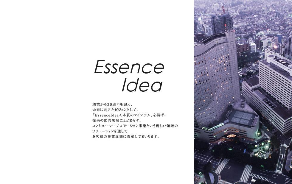 創業から30周年を迎え、未来に向けたビジョンとして「EssenceIdea<本質のアイデア>」を掲げ、従来の広告領域にとどまらず、コンシューマープロモーション事業という新しい領域のソリューションを通してお客様の事業展開に貢献してまいります