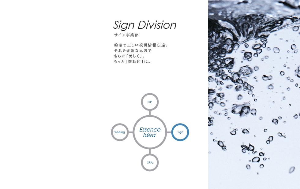 サイン事業部 的確で正しい視覚情報伝達、それを柔軟な思考でさらに「美しく」、もっと「感動的」に