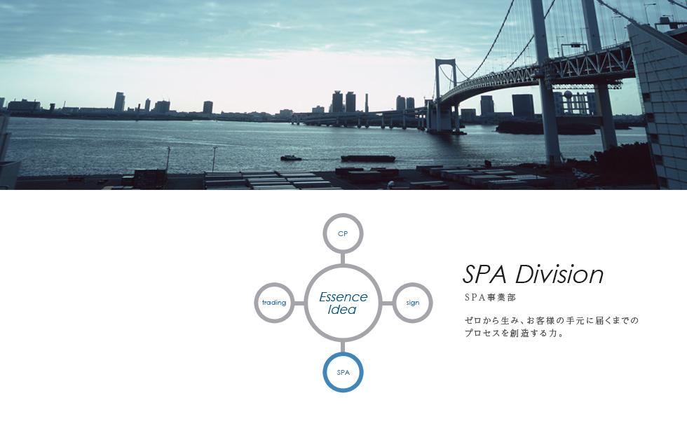 SPA事業部 ゼロから生み、お客様の手元に届くまでのプロセスを創造する力